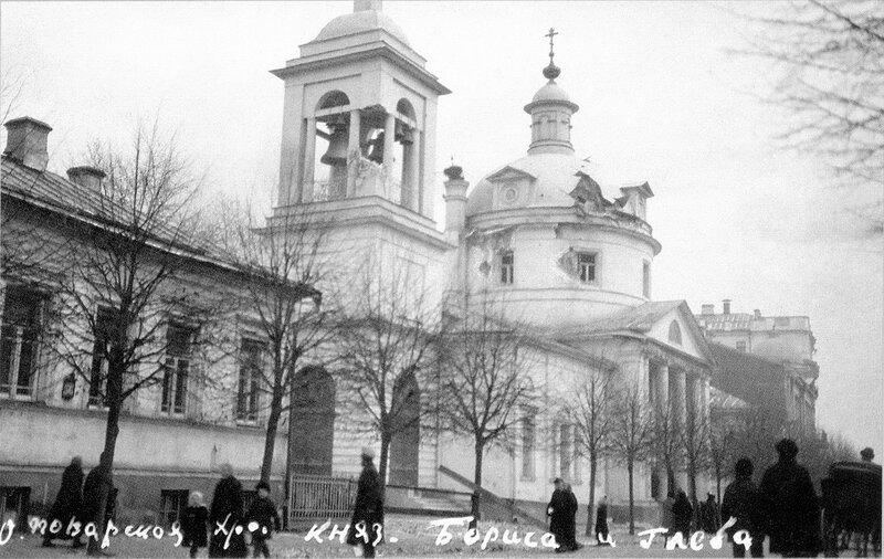 18143 Поварская улица в ноябре 1917. Церковь Бориса и Глеба.jpg