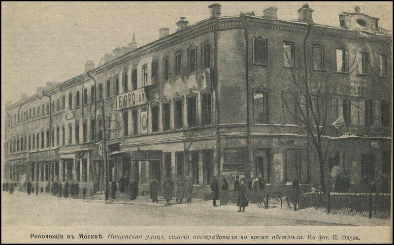 43090 Дом Гагарина после обстрела в 1917-м.jpg