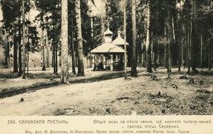 Саровская пустынь. Общий вид на место камня, где молился препод. отец Серафим