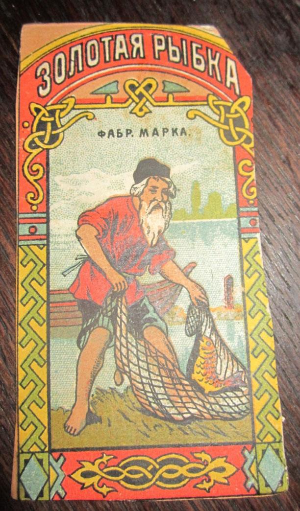 Папиросы Золотая Рыбка