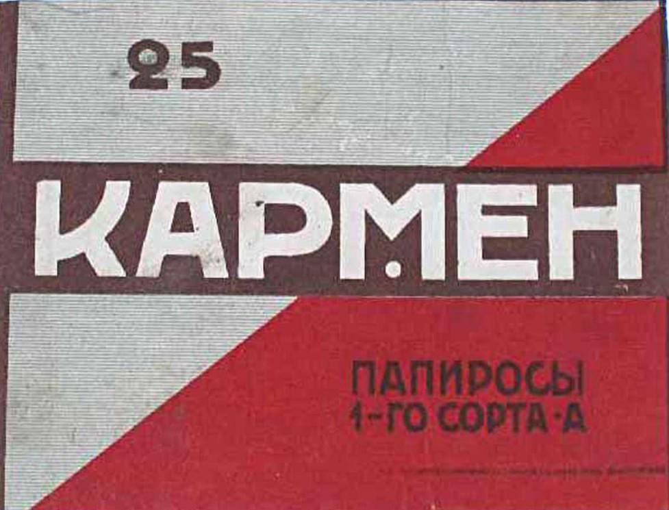 Папиросы Кармен