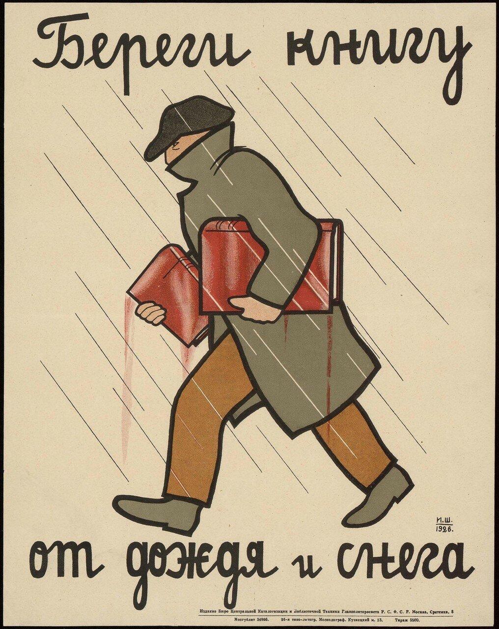 1926. Береги книгу от дождя и снега