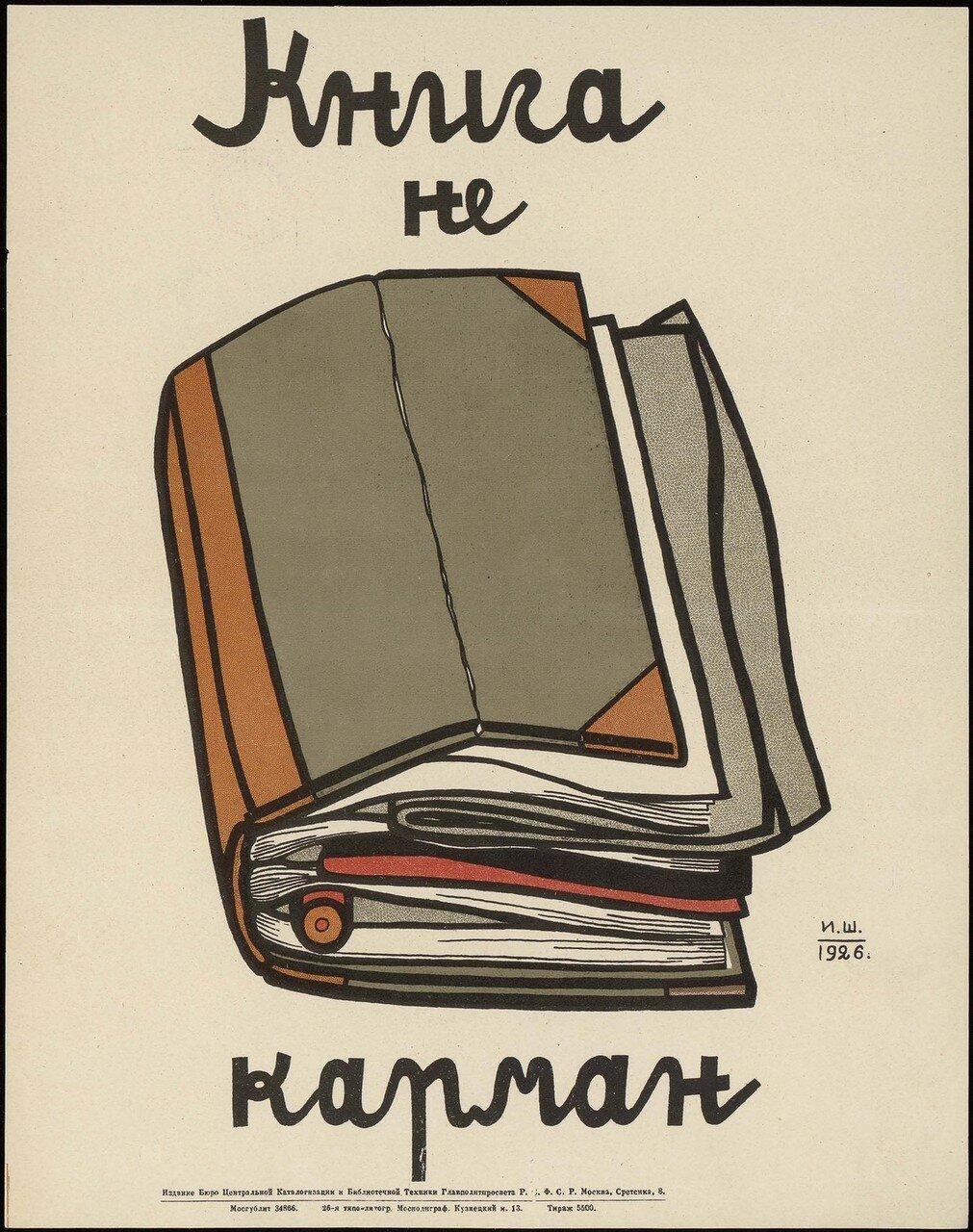 1926. Книга не карман