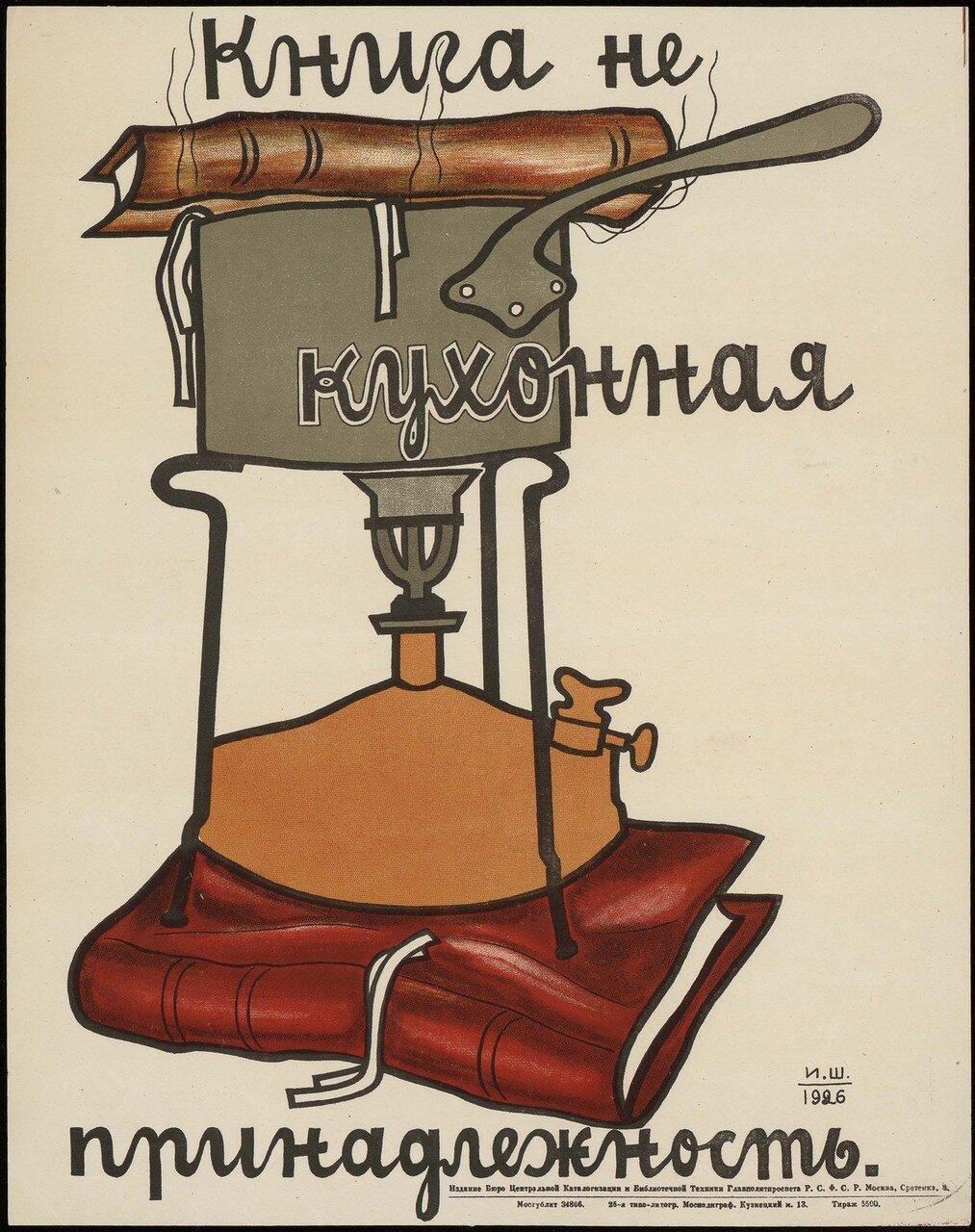1926. Книга не кухонная принадлежность