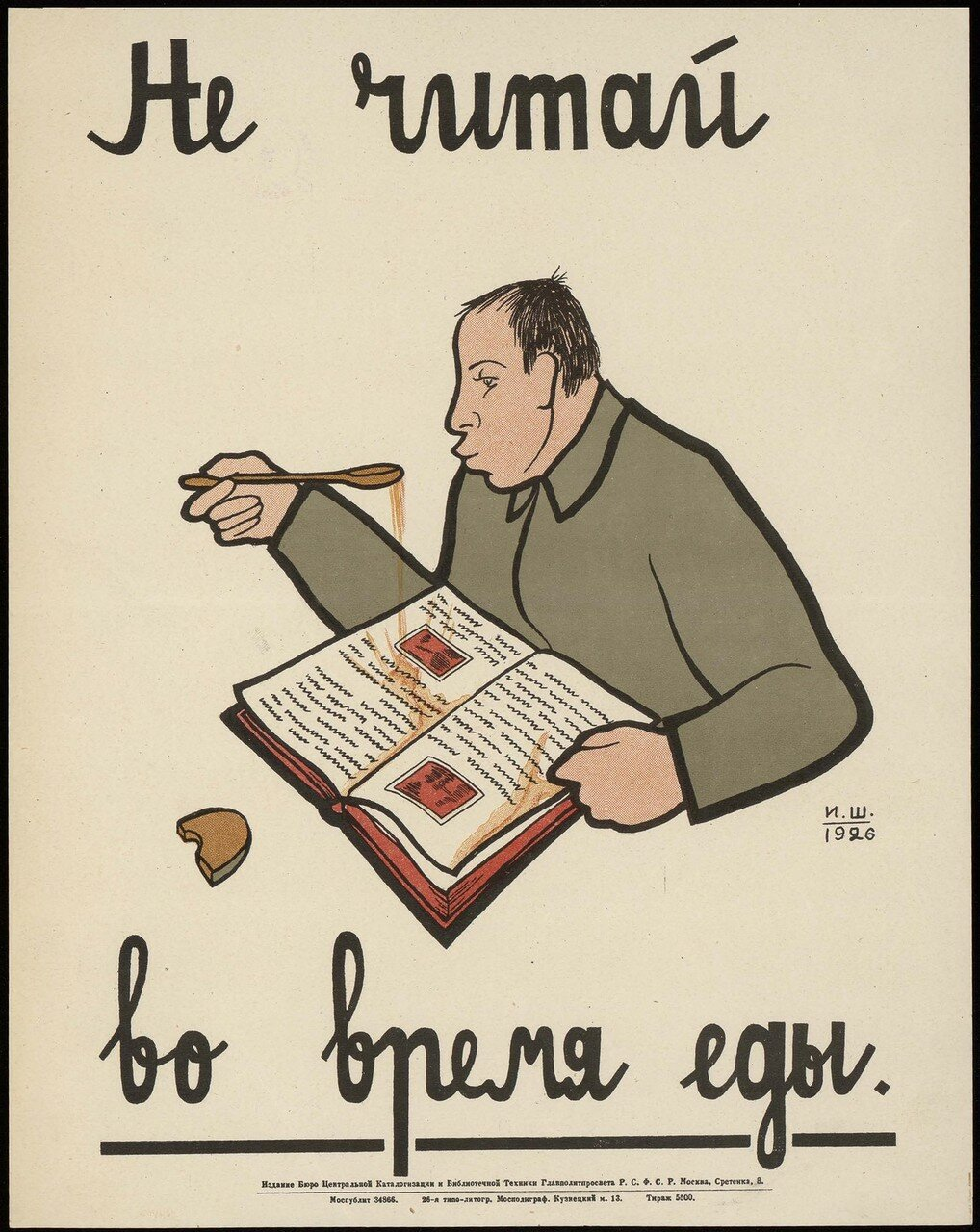 1926. Не читай во время еды