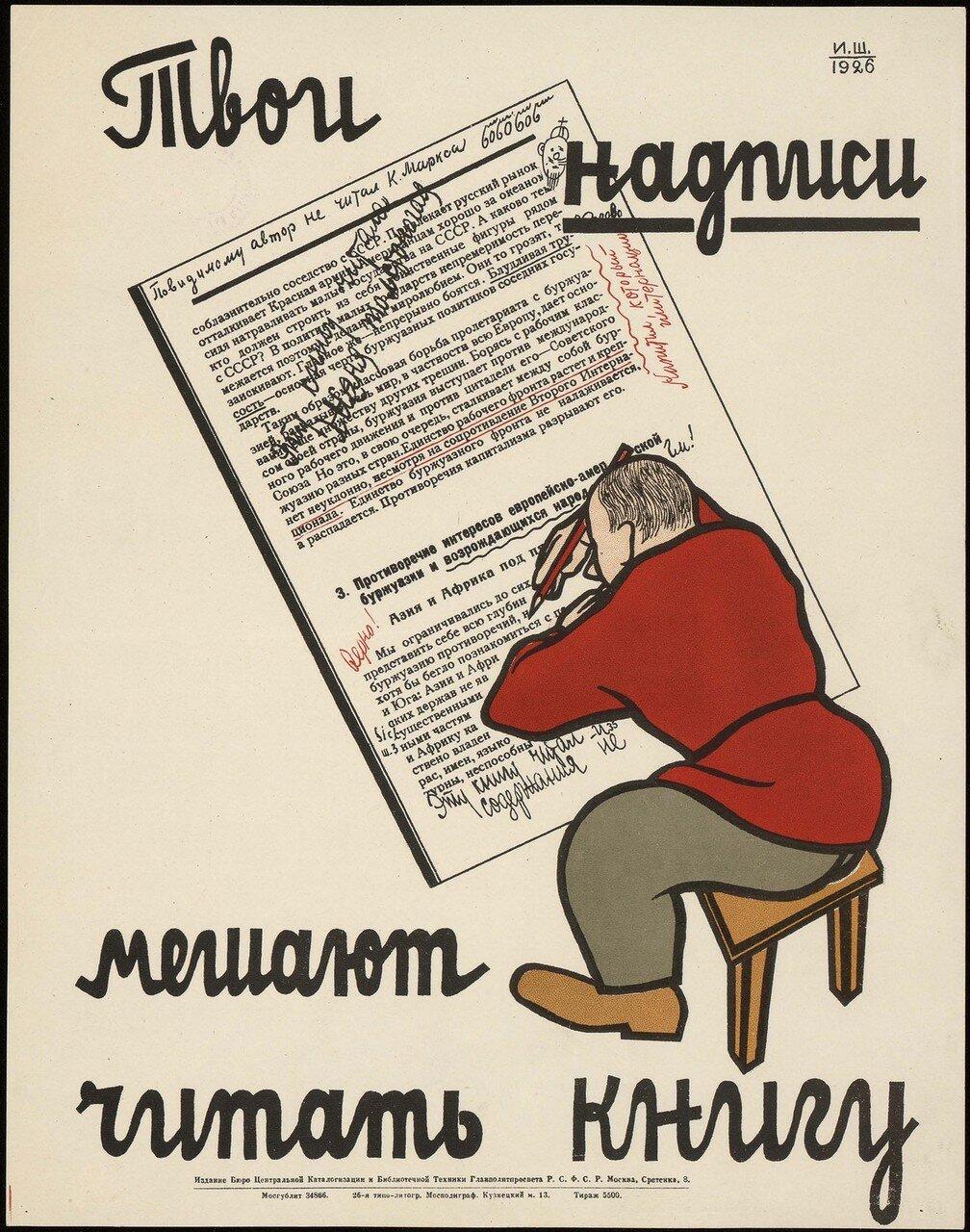 1926. Твои надписи мешают читать книгу