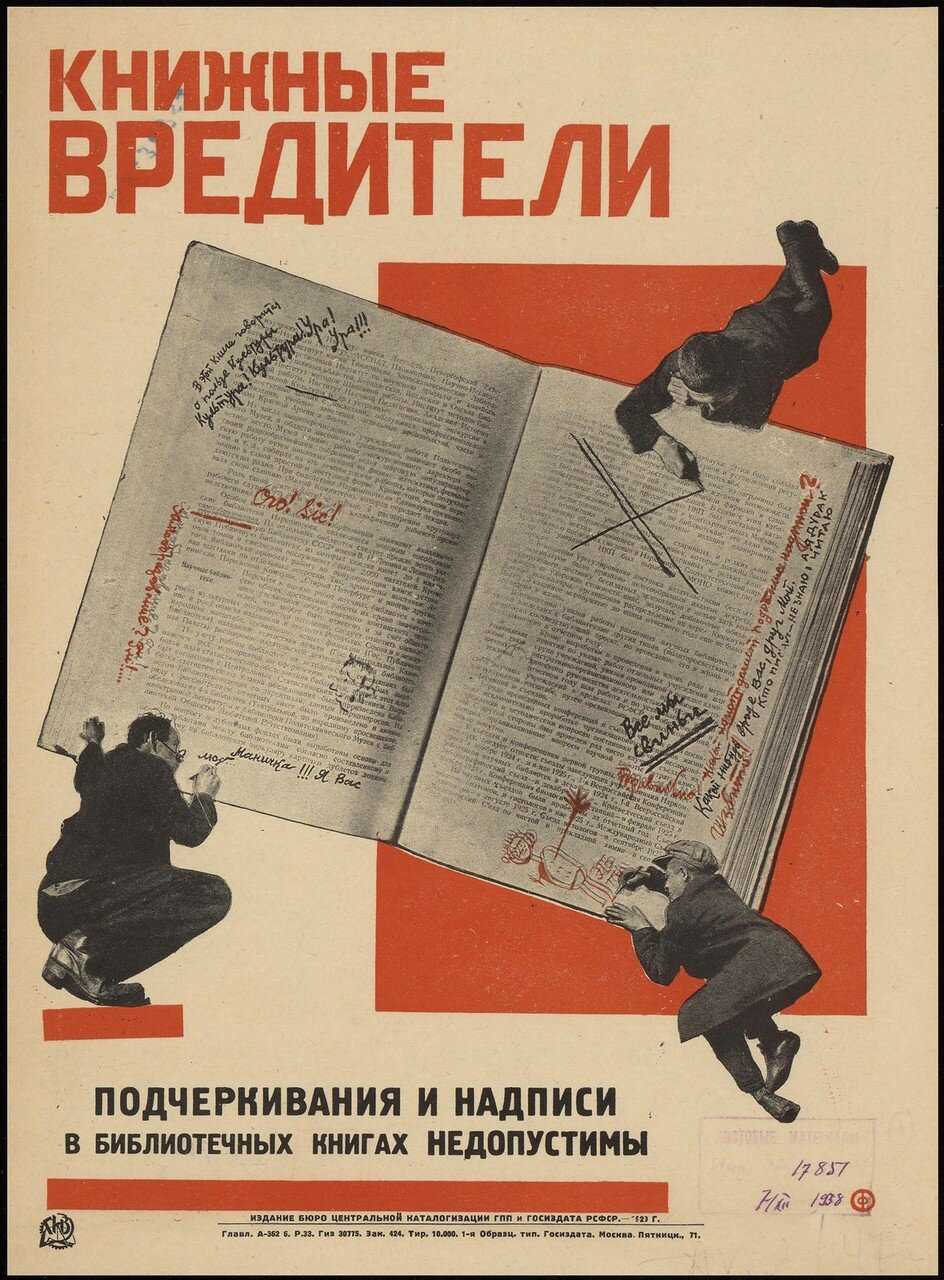 1929. Книжные вредители. Подчеркивания и надписи в библиотечных книгах недопустимы