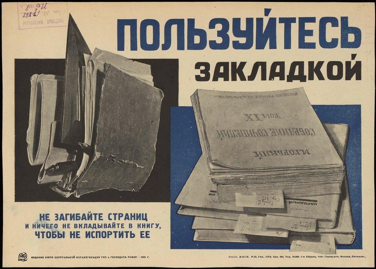 1929. Пользуйтесь закладкой. На загибайте страниц и ничего не вкладывайте в книгу, чтобы не испортить ее