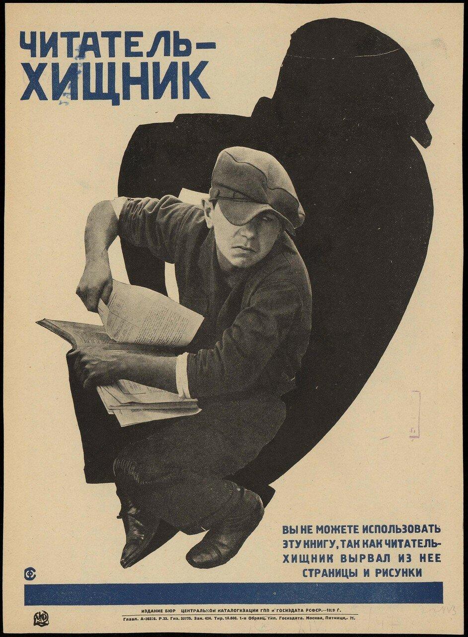 1929. Читатель-хищник. Вы не можете использовать эту книгу, так как читатель-хищник вырвал из нее страницы и рисунки