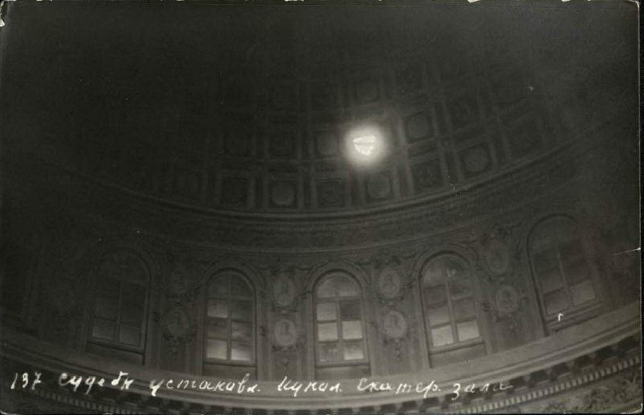 Здание судебных установлений. Купол Екатерининского зала