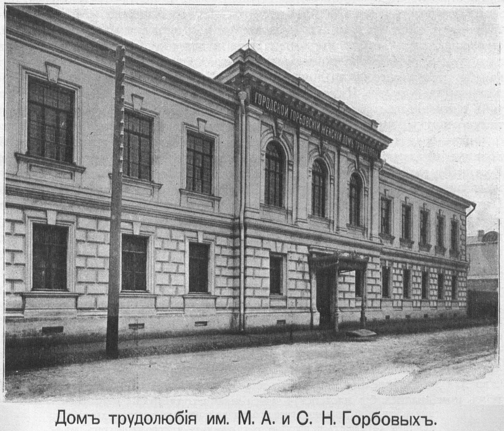 Дом трудолюбия имени М. А. и С. Н. Горбовых