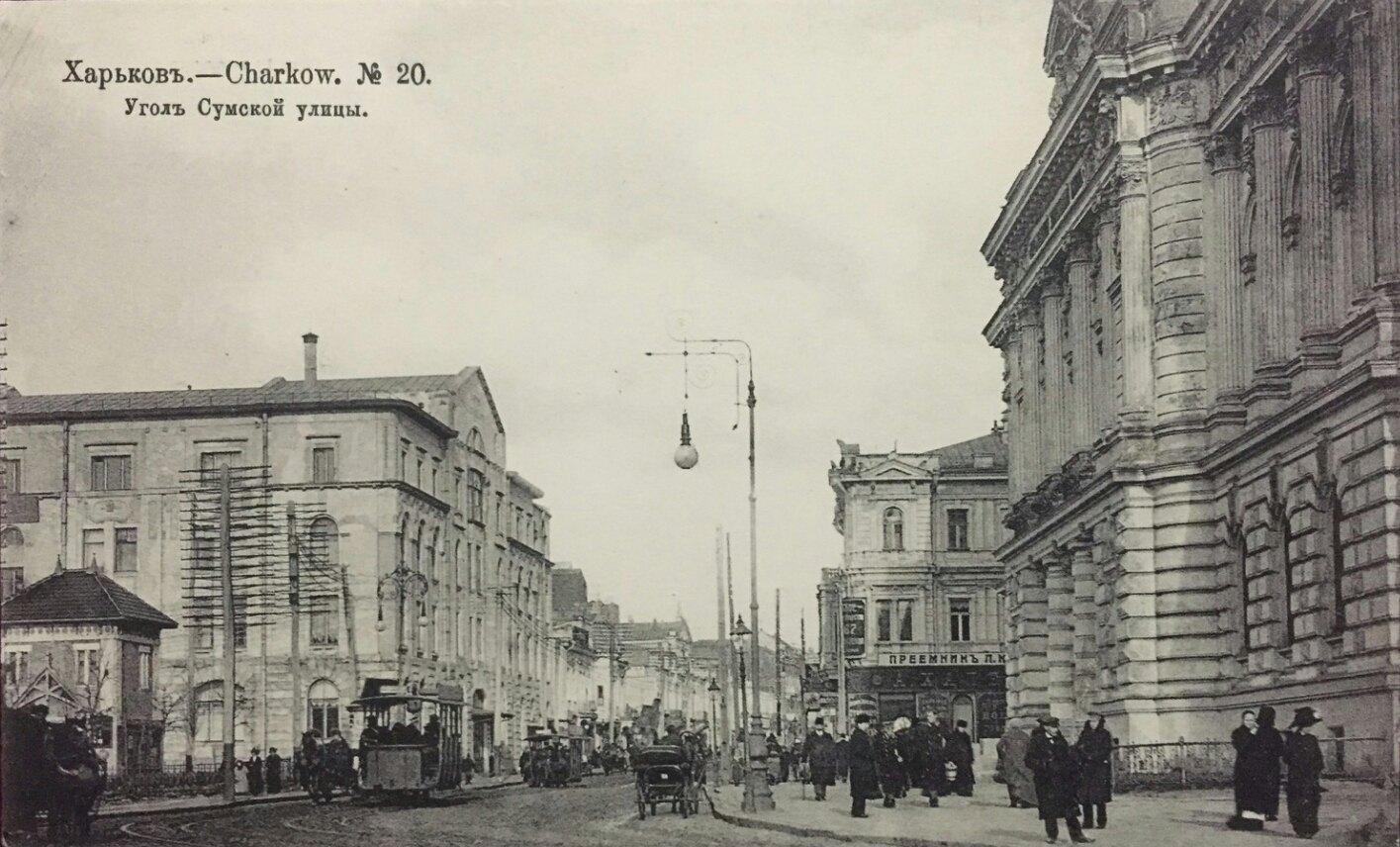 Угол Сумской улицы