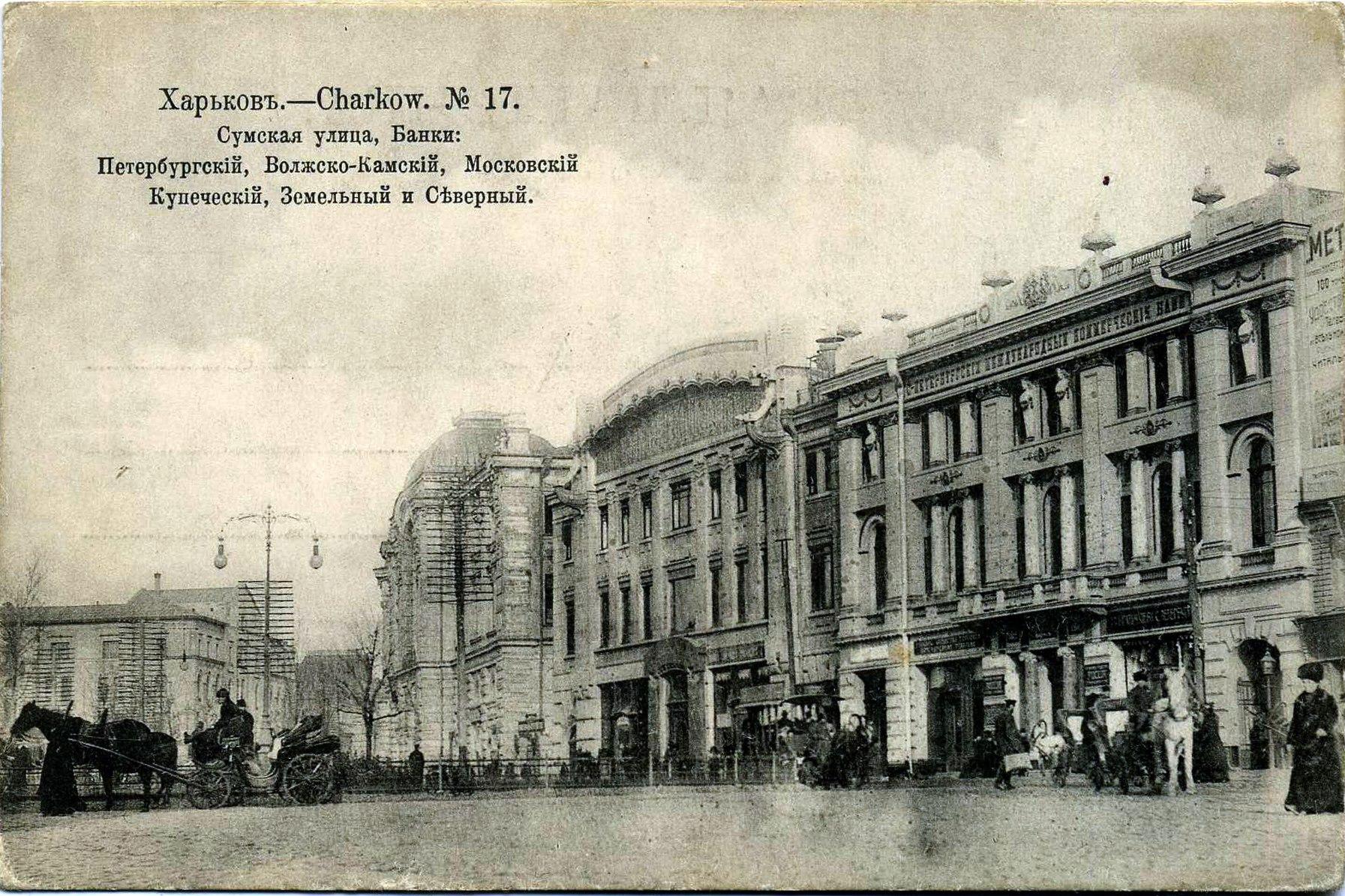 Банки на Николаевской площади