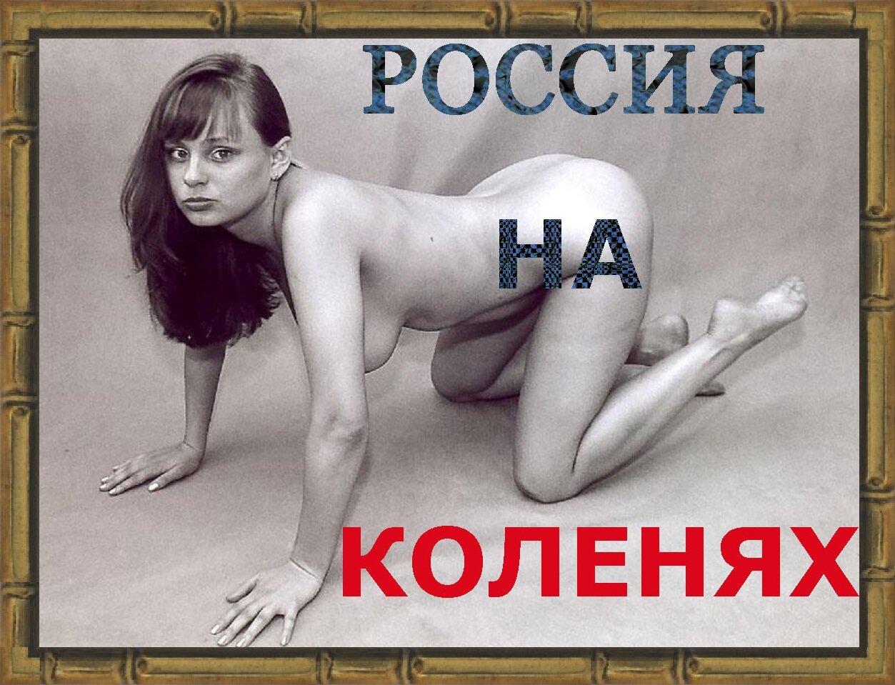 название--Sex Bomb. Россия на коленях - порно