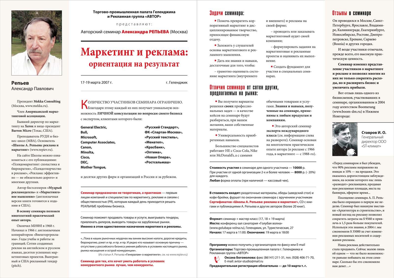 Печатная реклама, Денис Богомолов, семинар Репьева
