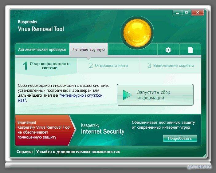 Kaspersky Virus Removal Tool. Лечение вручную.