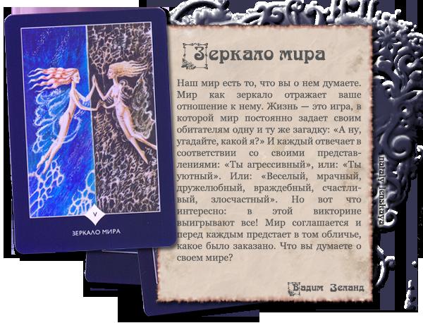 КАРТЫ ТАРО ВАДИМА ЗЕЛАНДА СКАЧАТЬ БЕСПЛАТНО