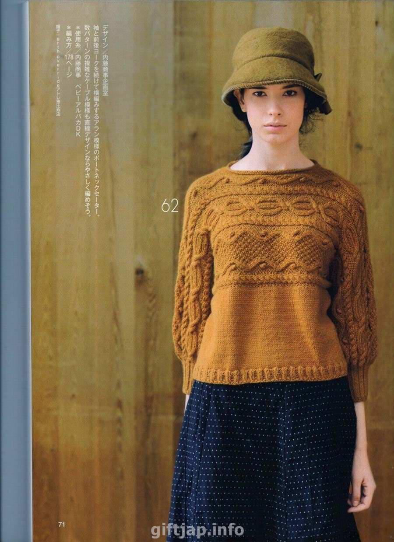 Пуловер Поперек