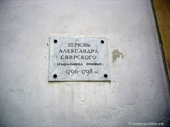 Табличка с храма преподобного Александра Свирского в Донском монастыре в Москве