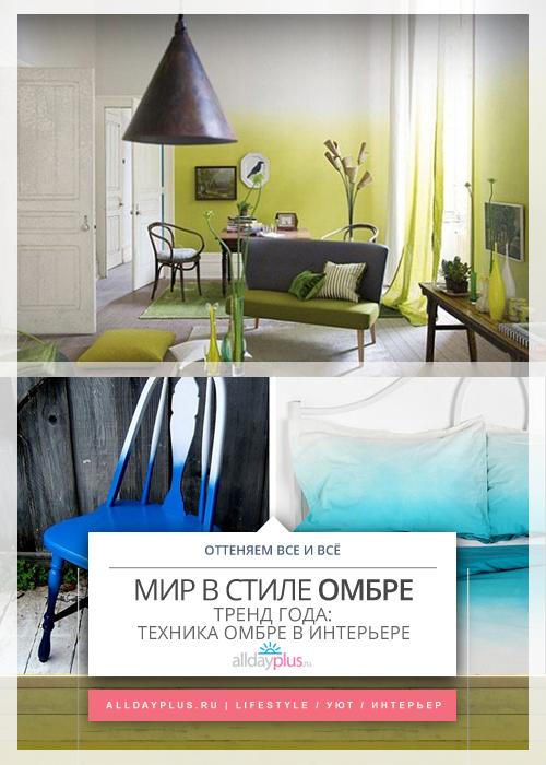 Тренд года: стиль «омбре» в интерьере. В описании и примерах. 23 фото