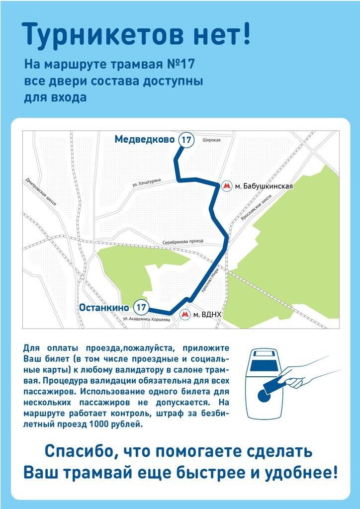 Tags: Москва, Россия, наземный
