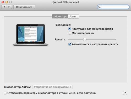 Снимок экрана 2013-06-08 в 13.23.57.png