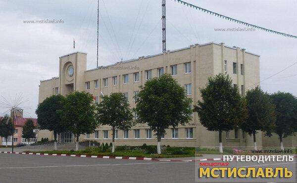 Мстиславский райисполком