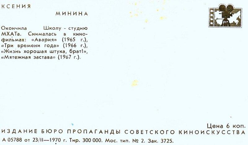 Ксения Минина. 0003.jpg