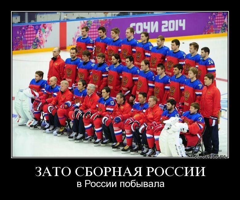 Зато сборная России в России побывала