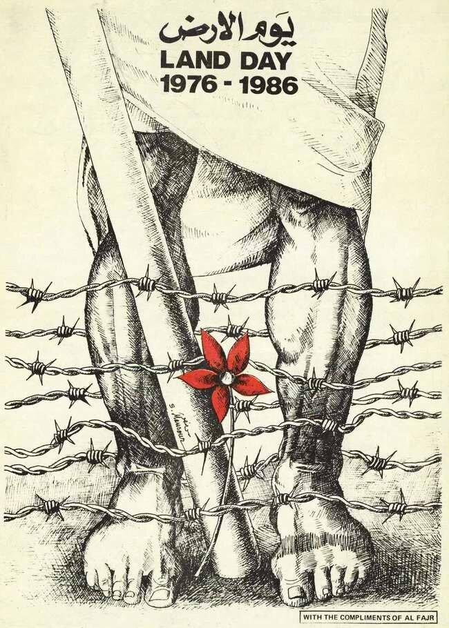День земли - 1976 - 1986 годы