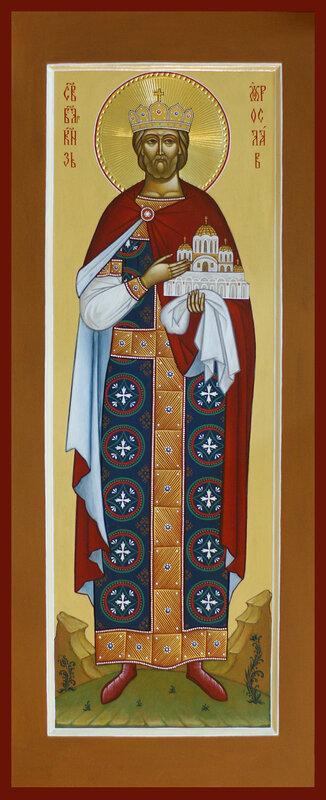 Святой Ярослав Мудрый