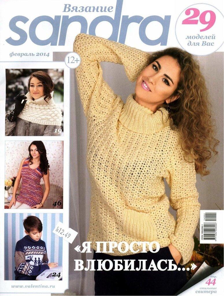 журнал сюзана года