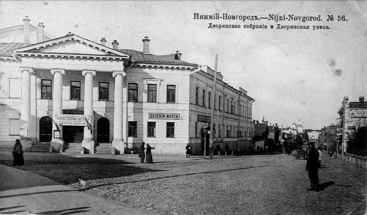 Дворянское собрание и Дворянская улица
