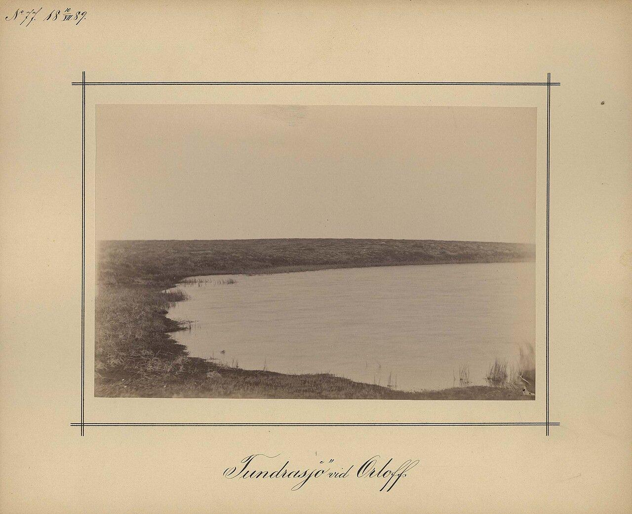 10.7.1889. Тундровое озеро вблизи Орлова