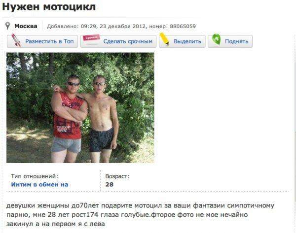 Что предлагают москвичи в обмен на интим