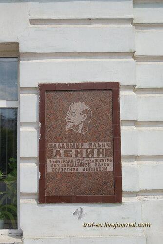 Памятная доска Ленину в Солнечногорске