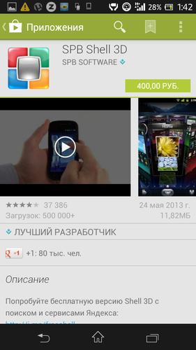 Screenshot_2013-07-27-01-42-02