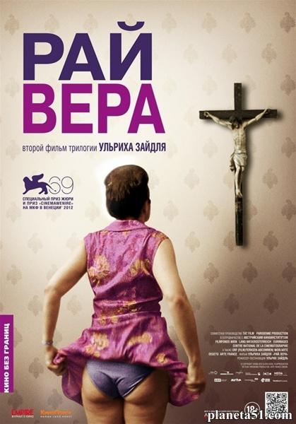 Рай: Вера / Paradies: Glaube (2012/DVDRip)