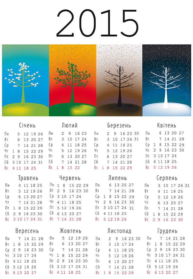 Календар 2015. Чотири сезони листівка фото привітання малюнок картинка