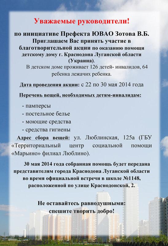 Microsoft Word - Акция по оказанию помощи детскому дому Луганской обл._1.docx