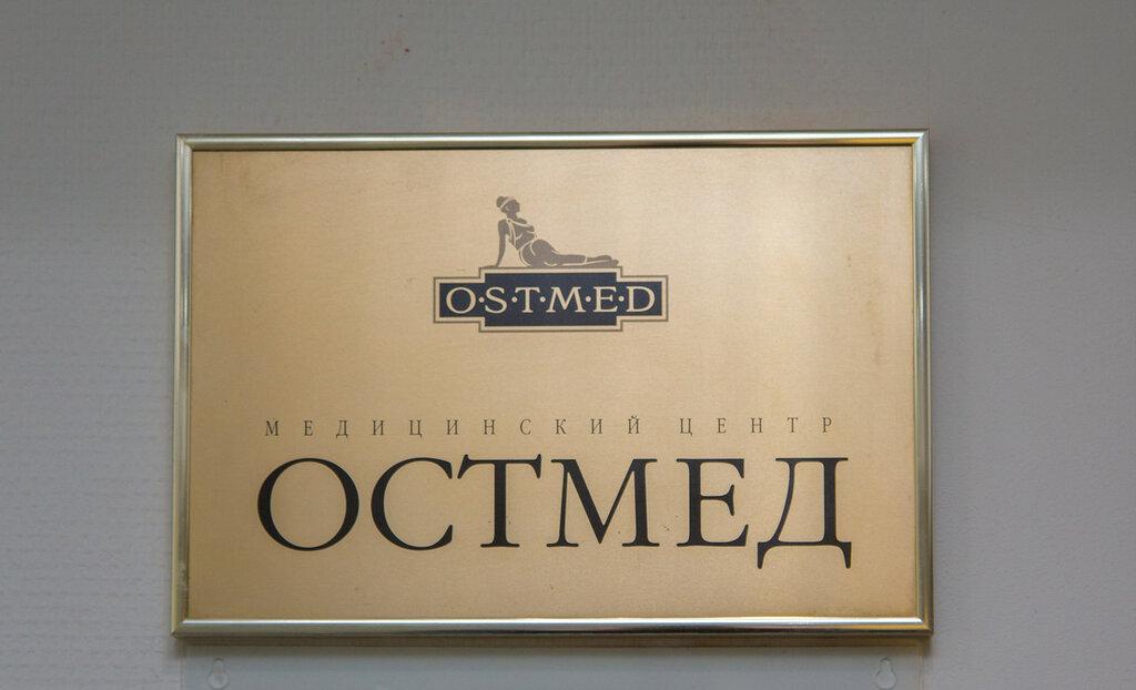 Остеопатия-1.jpg