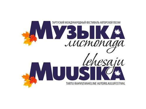 Лого фестиваля 2013.jpg