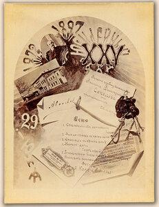 Меню обеда 29 июня 1897 г. в честь 25-летней деятельности управляющего самарским отделением Волжско-Камского коммерческого банка А.Д. Соколова
