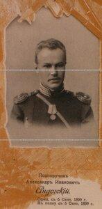 Подпоручик Александр Иванович Андогский. Портрет.