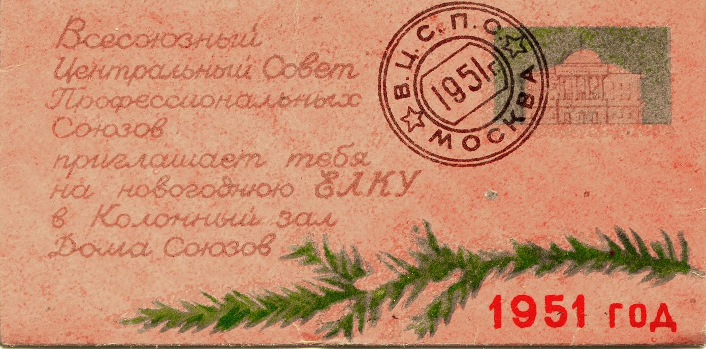 Елка 1951001 кор.jpg