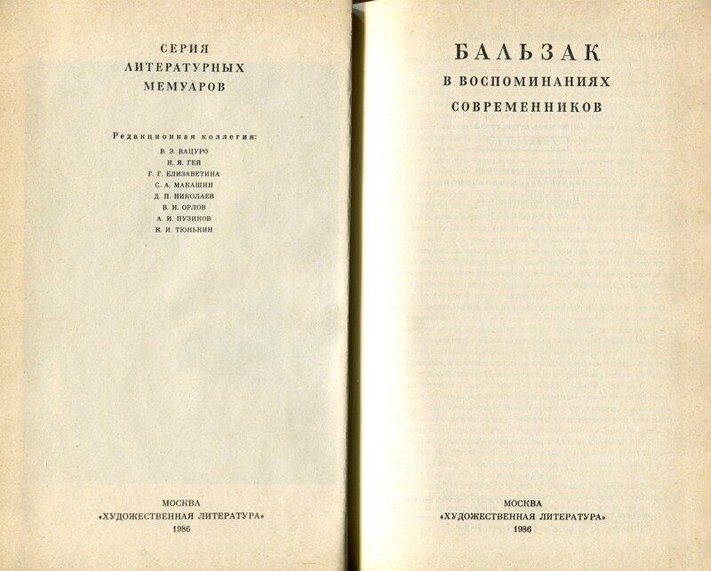 Бальзак в воспоминаниях современников
