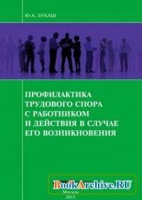 Книга Профилактика трудового спора с работником и действия в случае его возникновения