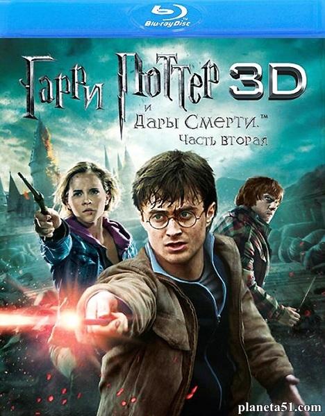 Гарри Поттер и Дары смерти: Часть 2 / Harry Potter and the Deathly Hallows: Part 2 (2011/BDRip/HDRip)