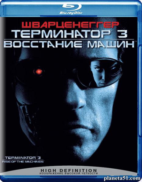 Терминатор 3: Восстание машин / Terminator 3: Rise of the Machines (2003/HDRip)