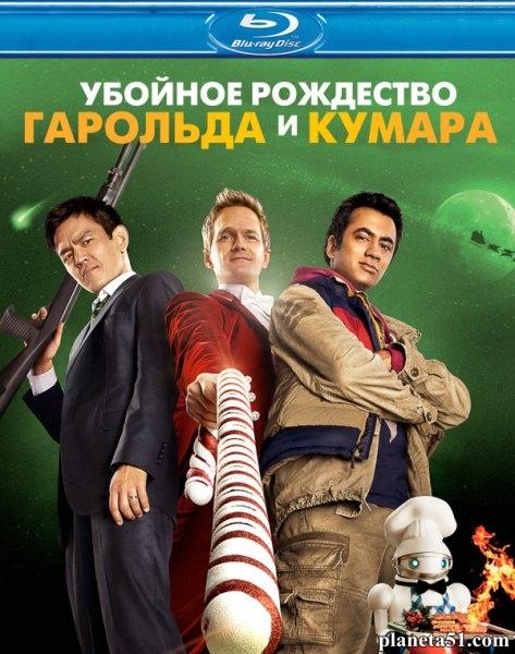 Убойное Рождество Гарольда и Кумара / A Very Harold & Kumar 3D Christmas (2011/BDRip/HDRip)